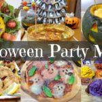 【ハロウィン料理】ハロウィンディナーでおもてなし♡ お家で簡単ハロウィンレシピ【 Halloween Party Recipe】