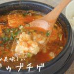 【本場の簡易レシピ!】簡単、安い、絶品!本格スンドゥブチゲの作り方(How to make a Sundubu soup)
