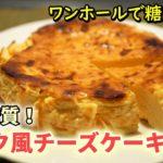 おからとヨーグルトで低糖質バスクチーズケーキの作り方【糖質制限ダイエットレシピ】簡単料理Low Carb