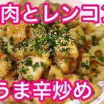 鶏肉とレンコンの甘辛炒め クックパッドアレンジレシピ Stir-fried chicken and lotus root