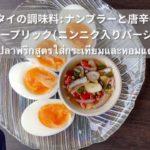 【タイ料理】簡単なレシピ タイの調味料:ナンプラーと唐辛子『  ナンプラープリック、ニンニク入りバージョン 』『 น้ำปลาพริกสูตรใส่กระเทียม 』Thai  Namplaprik