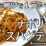 【簡単料理レシピ解りやすく解説】簡単なコツで旨さ1ランクUP!のナポリタンスパゲティー!余ったナポリタンのリメイク料理も簡単にご紹介!