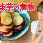 さつま芋の煮物♪初心者さん向け料理レシピ動画【cooking】簡単便利な作り置き