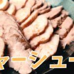 【料理】簡単自家製チャーシュー【レシピ】easiest way to cook homemade chashu