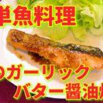 ★レシピ動画★ご飯が進む簡単魚料理♪鮭のガーリックバター醤油焼き★【hirokoh(ひろこぉ)のおだいどこ】