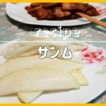 【料理レシピ】サンム 韓国料理作り方簡単料理動画 【metalsnail】 料理チャンネル