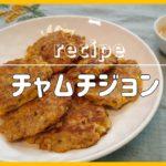 【料理レシピ】チャムチジョン참치전韓国料理作り方簡単料理動画 【metalsnail】 料理チャンネル
