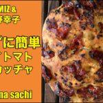 tomizレシピ'こねない簡単ドライトマトフォカッチャ'料理家藤野幸子がアップしました