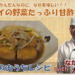 札幌なだ万大田料理長に教わる簡単和食おうちレシピ~カレイの野菜たっぷり甘酢かけ~