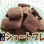 米粉ショートブレッド(ココア風味)の人気レシピ 簡単グルテンフリー!