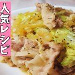 【人気レシピ】簡単に作れる!和食料理人が教える豚バラと白菜のうま煮