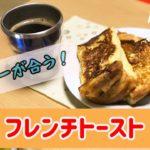 【フレンチトースト】有名ホテルの総料理長のレシピを参考にフレンチトースト作ってみた
