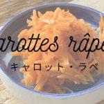 【フランス料理】【レシピシリーズ】【前菜】簡単!早い!キャロット・ラペ