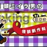 【怪談創作料理】クックパッド殺人事件!事件現場風デザート