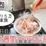 5人家族1週間7千円生活/食費節約/節約生活 #5