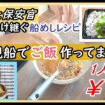 簡単!美味しい料理レシピ【海上保安庁直伝の塩サバ定食】