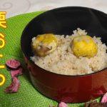 栗おこわ 作り方 レシピ 簡単 家庭料理の作り方 栗おこわの作り方 基本ハウツー レヴュー チュートリアル プレゼンテーション動画 美味しい 人気 主婦に優しい