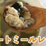 【オートミールダイエット】朝ご飯とスープジャーお弁当レシピ/5分