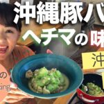 【簡単★沖縄料理レシピ】りっちゃん流🍳簡単!沖縄豚バラとヘチマの味噌煮🐷