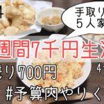 5人家族1週間7千円生活/食費節約/節約生活 #4
