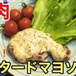 【簡単男飯】激ウマ!豚肉のマスタードマヨソテーの作り方【簡単レシピ】【料理】