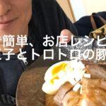 【料理】豚角煮、自宅で簡単お店のレシピ