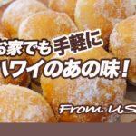 【ハワイ名物再現】お家でもマラサダレシピ!簡単に!