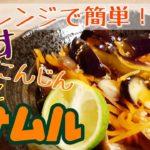 【電子レンジレシピ】簡単!なす、にんじん、きのこのナムル