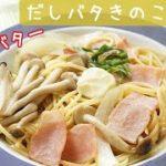 [レシピ動画] 麺つゆで簡単!【だしバタきのこパスタ】旬のきのこたっぷり!後乗せバターがたまらない♪料理 レシピ 簡単