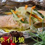 サーモンのホイル焼き 作り方 レシピ 簡単 家庭料理の作り方 オーブントースター 鮭のホイル焼きの作り方