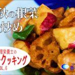 【料理】簡単時短レシピ「鶏と秋の根菜甘辛炒め」