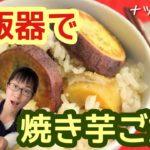 【炊き込みご飯レシピ】簡単!一手間で激ウマ!炊飯器&焼き芋で甘ーいさつまいもご飯