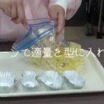十文字元気プロジェクト企画 レシピ動画(簡単料理④ デザート編 スイートポテト)