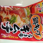 【鍋キューブレシピ】キムチ料理動画野菜たっぷり簡単一人前の