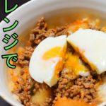 【レンジで簡単】豚ひき肉のキム玉丼の料理レシピ
