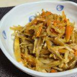 きんぴらごぼう 作り方 レシピ 簡単 家庭料理の作り方 フライパン きんぴらごぼうの作り方