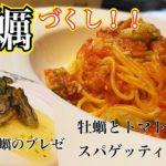 牡蠣づくし!!簡単にできる本格的牡蠣レシピ