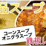【簡単料理】コーンスープ&オニグラスープの絶品黄金レシピ。