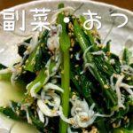 小松菜としらすの和えものの作り方・レシピ 簡単で初めての料理や初心者向け