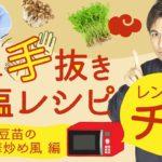 【減塩レシピ】簡単おいしい手抜きレシピ 豆苗と豚肉の中華炒め風