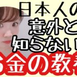 【投資・副業】日本人の意外と知らないお金の教養