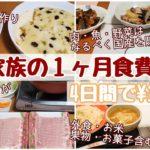【食費記録】手抜きを考える日々…料理が苦手な主婦の1ヶ月食事記録②/目標6万円✊