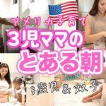 【3児ママ】とある朝の支度の様子♡ アメリカ子育て|3児ママ|国際結婚