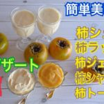 【柿レシピ】簡単柿デザート5種類