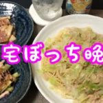 自宅ぼっち晩酌晩酌【きゅうたいむ】簡単料理レシピ