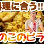 【実は簡単!ピラフ】炊飯器レシピ◎肉やシチューに合う♪彩りきのこと野菜たっぷり