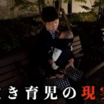 【夜泣きルーティン】夜泣き育児ママのリアルな現実