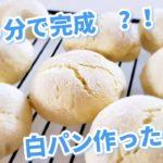 【簡単パンレシピ】レンジで発酵の白パンレシピ☆