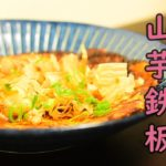 【めんつゆで簡単】居酒屋山芋鉄板の料理レシピ