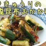 [レシピ動画] おつまみに【叩ききゅうりの塩昆布おかか和え】ピリッと辛くてごま油が香るやみつき味♪料理 レシピ 簡単